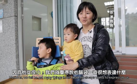 花東重症孩童教育計畫|聽聽承澤的故事