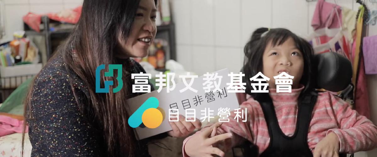 2020 目目非營利 ×富邦文教基金會【目目眼動課程】招生中!