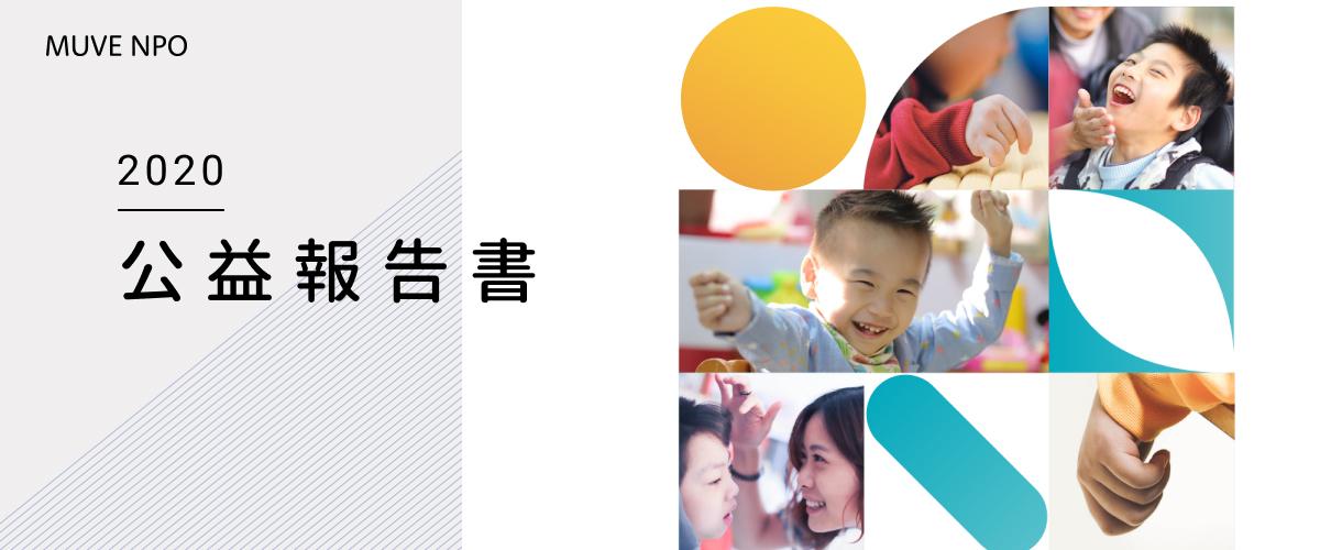 2019-2020 捐款報告