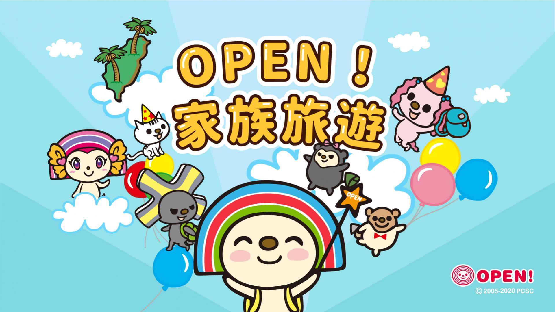 open家族旅遊遊戲封面